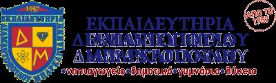 Εκπαιδευτήρια Διαμαντόπουλου